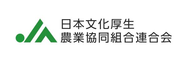 日本文化厚生農業協同組合連合会